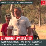 Владимир Браковенко: «Власть пиарит сама себя, причем делает это за счет наших налогов»