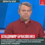 Владимир Браковенко принял участие в предвыборных дебатах на телеканале «Севастополь 24»