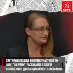 Светлана Брюзова — кандидат в депутаты от КПРФ по Андреевскому МО, принимая участие в ток-шоу «На Грани», рассказала почему она против дистанционного голосования.