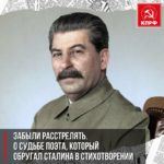 Забыли расстрелять. О судьбе поэта, который обругал Сталина в стихотворении