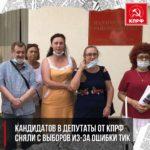 Кандидатов в депутаты от КПРФ сняли с  выборов из-за ошибки ТИК