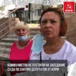 Коммунистов не пустили на заседание суда по снятию кандидатов от КПРФ