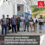 Александр Тарнаев призвал прекратить запугивание рабочих на Судоремонтном заводе в Севастополе!