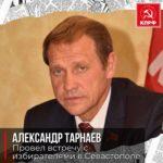 Александр Тарнаев на встрече с избирателями в Севастополе