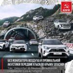 Ионизатор воздуха и премиальная акустика необходимы для передвижения по Крыму
