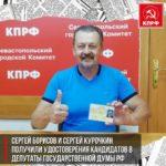 Сергей Борисов и Сергей Курочкин получили удостоверения кандидатов в депутаты Государственной Думы РФ