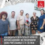 Коммунисты Севастопольского отделения КПРФ  поздравили свою учительницу с 75-летием