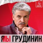 В Севастополе коммунисты продолжают одиночные  пикеты в поддержку Павла Грудинина