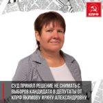 Суд принял решение не снимать с  выборов кандидата в депутаты от КПРФ  Якимову Ирину Александровну