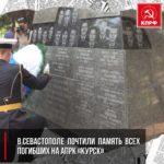 В Севастополе  почтили  память  всех погибших на АПРК «Курск»