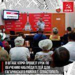 Обучение наблюдателей для Гагаринского  отделения КПРФ