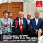 Пресс-подход после вердикта Верховного суда об отказе восстановить Павла Грудинина на выборах в Госдуму