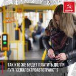 Так кто же будет платить долги ГУП «Севэлектроавтотранс» ?