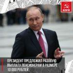 Президент предложил разовую выплату пенсионерам в размере 10 000 рублей