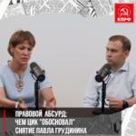 Правовой абсурд: чем ЦИК «обосновал» снятие Павла Грудинина