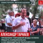 Владимир Браковенко и Александр Тарнаев провели встречу с жителями села Верхнесадовое