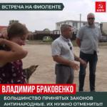Владимир Браковенко провел встречу  с избирателями на Фиоленте