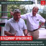 Вадимир Браковенко выступил на встрече с избирателями в селе Верхнесадовое