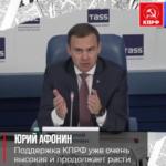 Юрий Афонин: «Поддержка КПРФ уже очень высокая и продолжает расти».