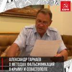 Методы фальсификаций в Крыму и Севастополе