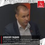 Алексей Гладких в студии ток-шоу «На Грани» высказал свое мнение о политической ситуации в Севастополе