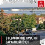 В Севастополе начался бархатный сезон