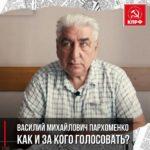 Василий Михайлович Пархоменко. Как и за кого голосовать? Запись от 12.09.2021