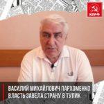 Василий Михайлович Пархоменко. Власть завела страну в тупик.