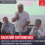 Василий Михайлович Пархоменко и Николай Николаевич  Платошкин на встрече со  сторонниками КПРФ в Севастополе.