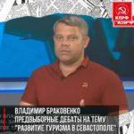 Владимир Браковенко.  Предвыборные теледебаты «Развитие туризма в Севастополе»
