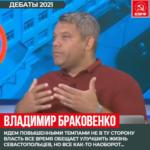 Владимир Браковенко принял  участие в теледебатах на тему «Рынок труда и поддержка занятости населения»