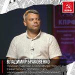 Крым и Севастополь должны стать народными и социалистическими!