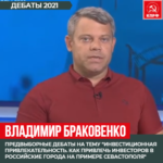 Владимир  Браковенко принял участие в  теледебатах  на  тему «Как привлечь инвесторов в российские города на примере Севастополя»