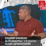 Владимир Браковенко на предвыборных теледебатах на тему здравоохранения