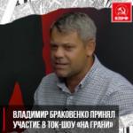 Владимир Браковенко принял участие в ток-шоу «На грани»