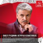 В Севастополе состоится встреча с Павлом Грудининым