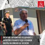 Василий Пархоменко поздравил с началом учебного года учеников школы №4 имени А.Н. Кесаева.