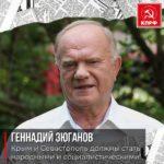 Геннадий Зюганов: Крым и Севастополь должны стать народными и социалистическими!