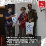 Севастопольские комсомольцы в рамках детско-юношеского конкурса «Земля талантов» провели акцию «Дорогою добра»