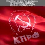 Махинаторам не убить тягу трудящихся к справедливости и социализму! Заявление Президиума ЦК КПРФ