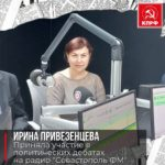 Ирина Привезенцева приняла участие в политических дебатах на радио «Севастополь ФМ»