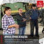 Ирина Привезенцева провела встречу с коллективом предприятия ООО «АТЛА»