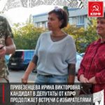 Кандидат в депутаты от КПРФ Привезенцева Ирина Викторовна продолжает встречи с избирателями 6-го округа