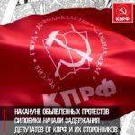 Накануне объявленных протестов силовики начали задержания  депутатов от  КПРФ и  их сторонников