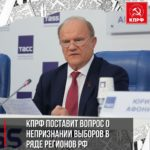 КПРФ поставит вопрос о непризнании выборов в ряде регионов PФ