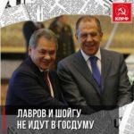 Лавров и Шойгу не идут в Госдуму