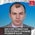 КПРФ сообщила об аресте на 10 суток своего юриста Мухамеда Биджева