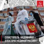 Севастополь. Надомники – электорат «Единой России»?