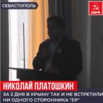 Николай Платошкин за два дня в Крыму не встретил ни одного сторонника ЕР