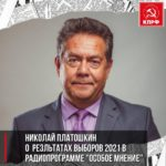 Николай Платошкин выступил в радиоэфире «Эхо Петербурга»